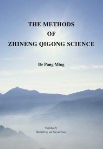 zhineng-pang-he-ming